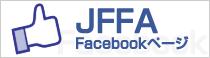 JFFA Facebookページ